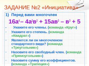 ЗАДАНИЕ №2 «Инициатива» Перед вами многочлен 16а4 – 4а2в2 + 15ав3 – в3 + 5 -