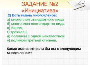 ЗАДАНИЕ №2 «Инициатива» . 2) Есть имена многочленов: а) многочлен стандартног