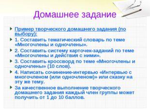 Домашнее задание Пример творческого домашнего задания (по выбору): 1. Состави