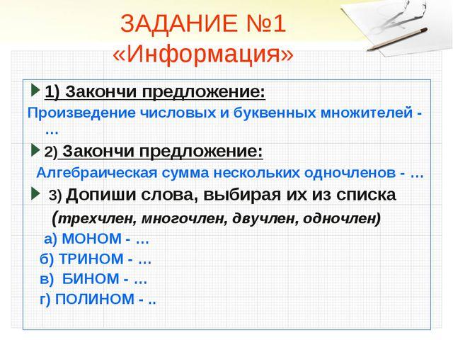 ЗАДАНИЕ №1 «Информация» 1) Закончи предложение: Произведение числовых и букве...
