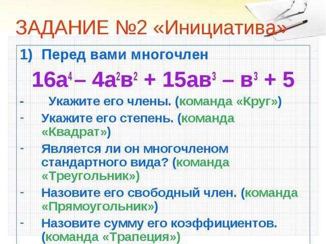 ЗАДАНИЕ №2 «Инициатива» Перед вами многочлен 16а4 – 4а2в2 + 15ав3 – в3 + 5 -...