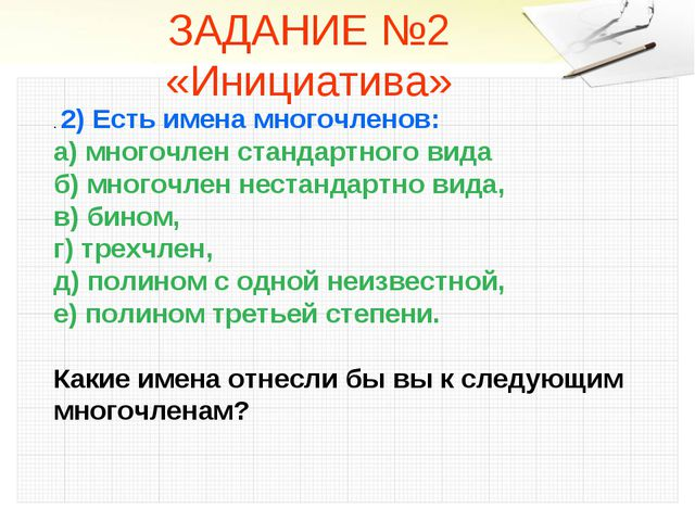 ЗАДАНИЕ №2 «Инициатива» . 2) Есть имена многочленов: а) многочлен стандартног...