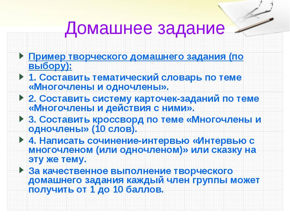 Домашнее задание Пример творческого домашнего задания (по выбору): 1. Состави...