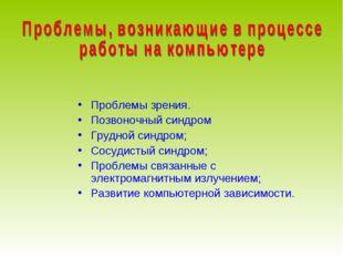 Проблемы зрения. Позвоночный синдром Грудной синдром; Сосудистый синдром; Про