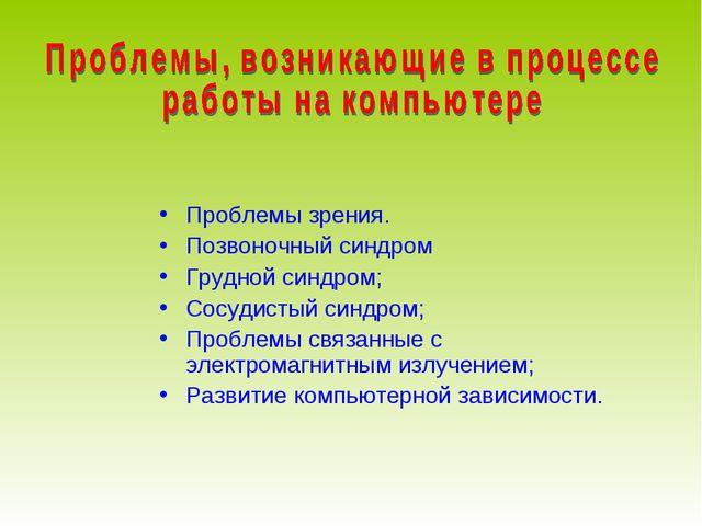Проблемы зрения. Позвоночный синдром Грудной синдром; Сосудистый синдром; Про...