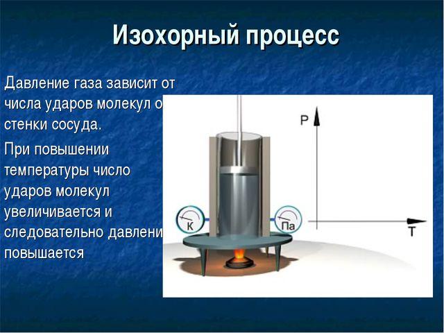 Изохорный процесс Давление газа зависит от числа ударов молекул о стенки сосу...