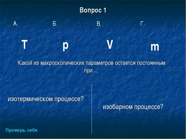 Вопрос 1 изотермическом процессе? изобарном процессе? Какой из макроскопическ...