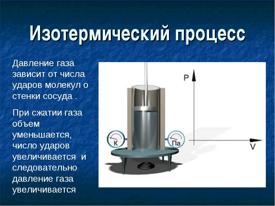 Изотермический процесс Давление газа зависит от числа ударов молекул о стенки...
