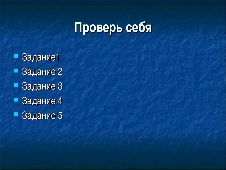 Проверь себя Задание1 Задание 2 Задание 3 Задание 4 Задание 5
