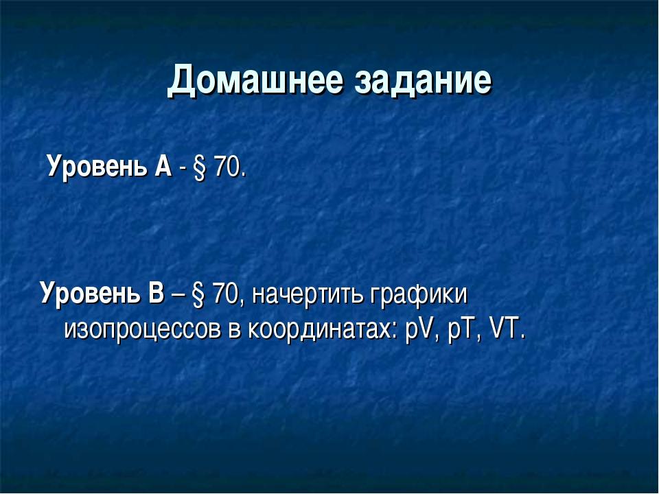 Домашнее задание Уровень А - § 70. Уровень В – § 70, начертить графики изопро...