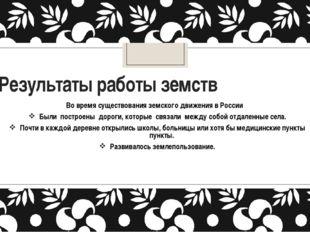 Результаты работы земств Во время существования земского движения в России Бы