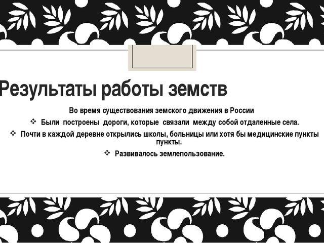 Результаты работы земств Во время существования земского движения в России Бы...