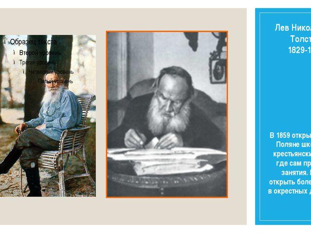 Лев Николаевич Толстой 1829-1910 В 1859 открыл в Ясной Поляне школу для крест...