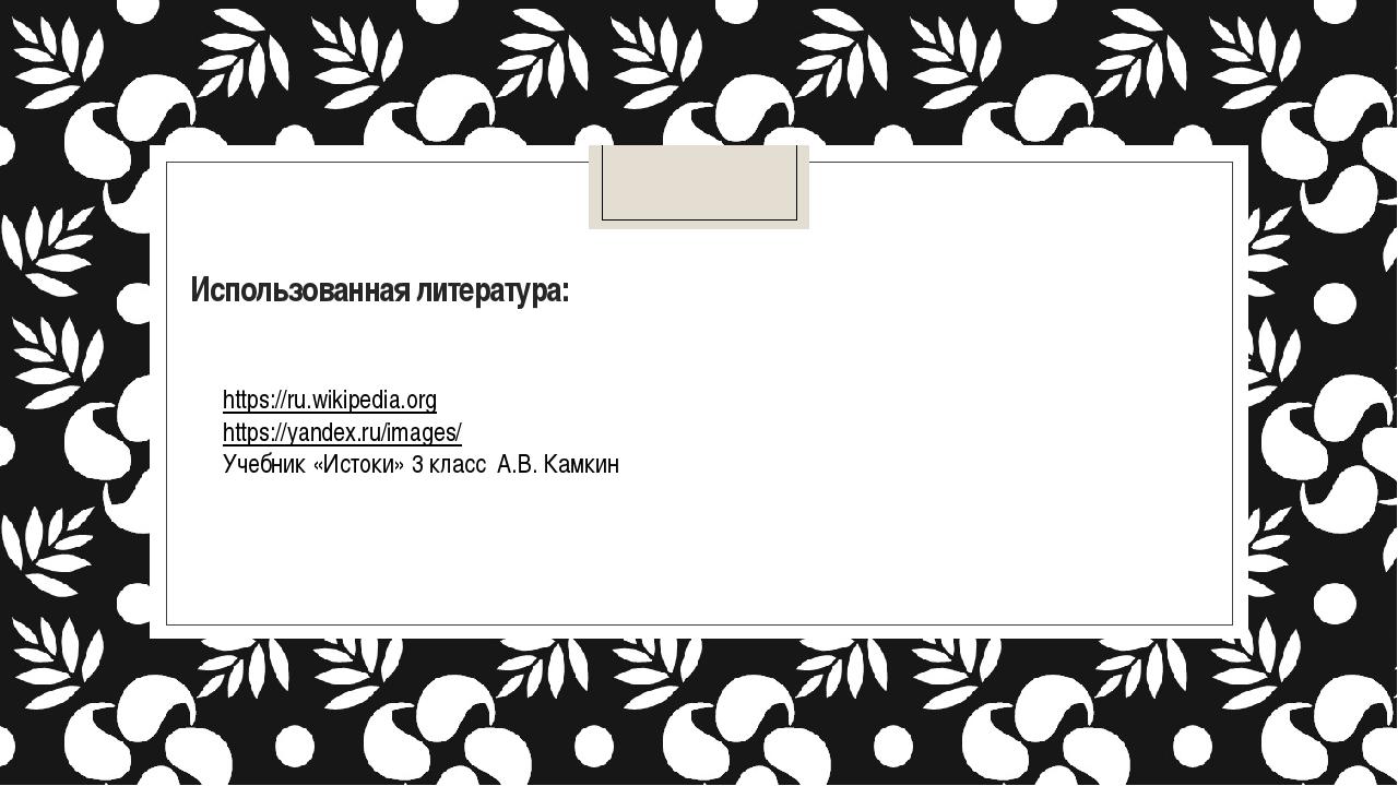 Использованная литература: https://ru.wikipedia.org https://yandex.ru/images/...