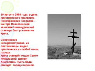 19 августа 1998 года, в день христианского праздника Преображение Господне –