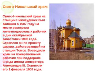 Свято-Никольский храм на станции Нижнеудинск был заложен в 1907 году на месте