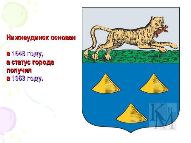 Нижнеудинск основан в 1648 году, а статус города получил в 1963 году.