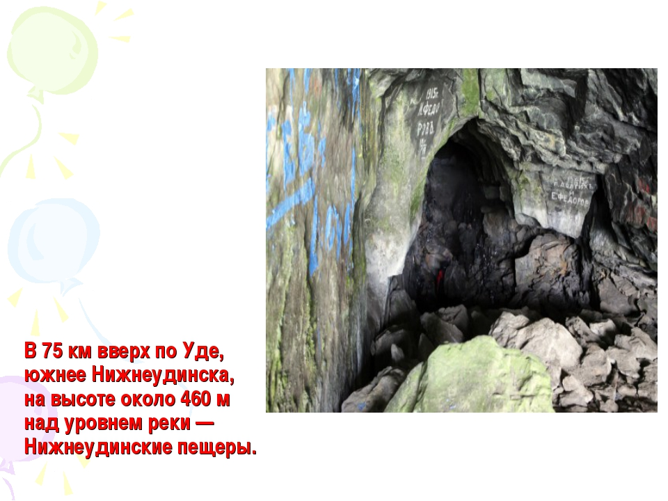 В 75км вверх по Уде, южнее Нижнеудинска, на высоте около 460м над уровнем р...