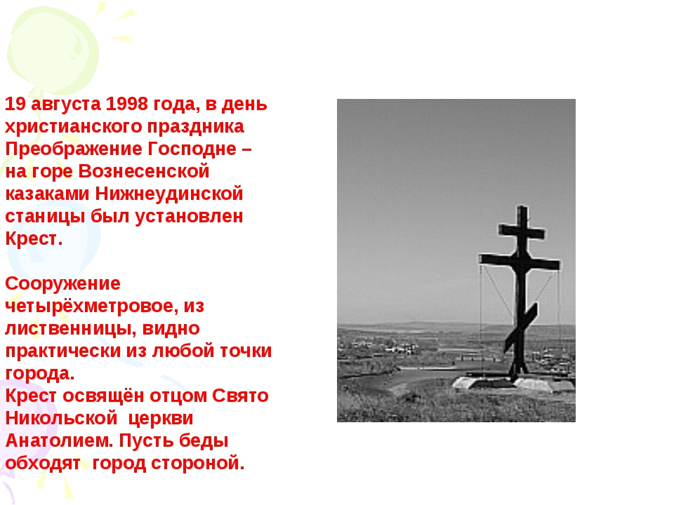 19 августа 1998 года, в день христианского праздника Преображение Господне –...
