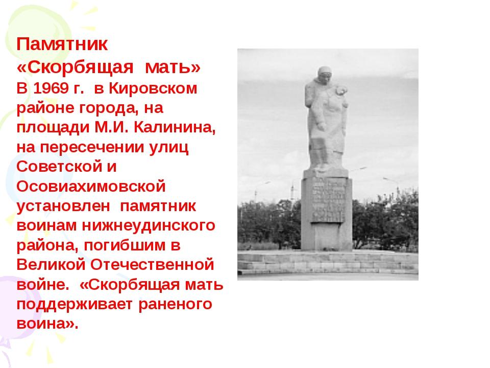 Памятник «Скорбящая мать» В 1969 г. в Кировском районе города, на площад...