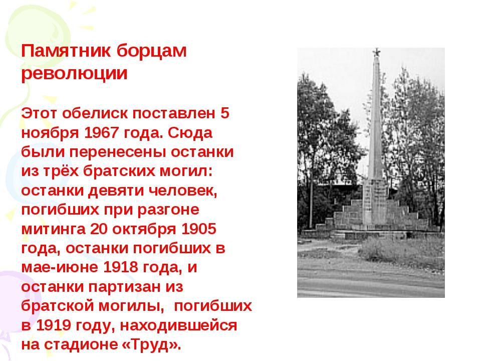 Памятник борцам революции  Этот обелиск поставлен 5 ноября 1967 года. Сюд...