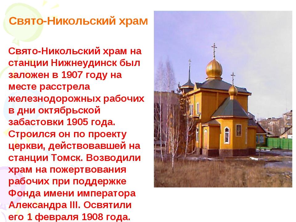 Свято-Никольский храм на станции Нижнеудинск был заложен в 1907 году на месте...