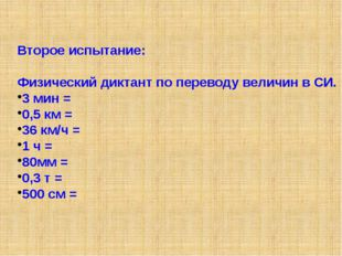 Второе испытание: Физический диктант по переводу величин в СИ. 3 мин = 0,5 к
