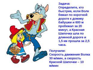 Задача: Определите, кто быстрее, если Волк бежал по короткой дороге к домику