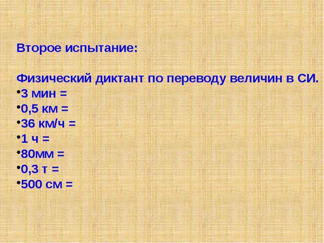 Второе испытание: Физический диктант по переводу величин в СИ. 3 мин = 0,5 к...