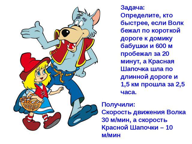 Задача: Определите, кто быстрее, если Волк бежал по короткой дороге к домику...