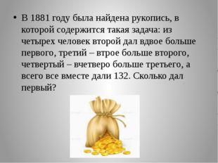 В 1881 году была найдена рукопись, в которой содержится такая задача: из чет