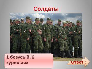 Солдаты 10 солдат строились в ряд, 10 солдат шли на парад.  9/ 10 было