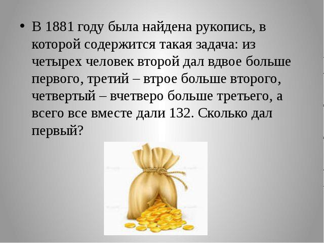 В 1881 году была найдена рукопись, в которой содержится такая задача: из чет...
