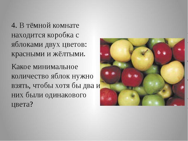 4. В тёмной комнате находится коробка с яблоками двух цветов: красными и жёл...