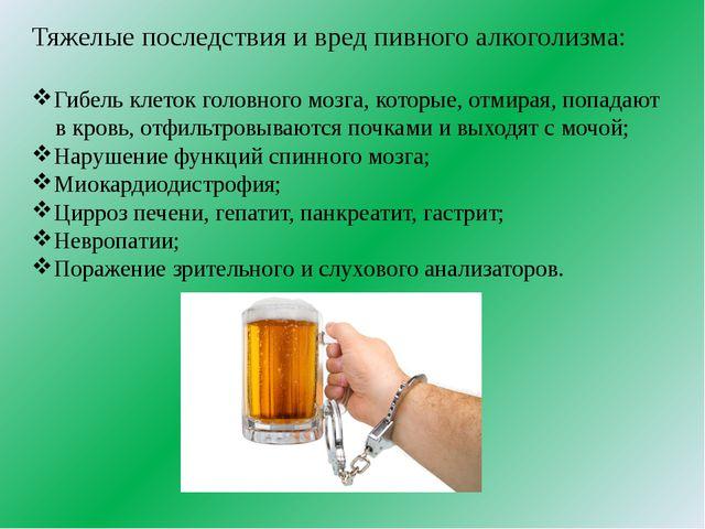 Тяжелые последствия и вред пивного алкоголизма: Гибель клеток головного мозга...