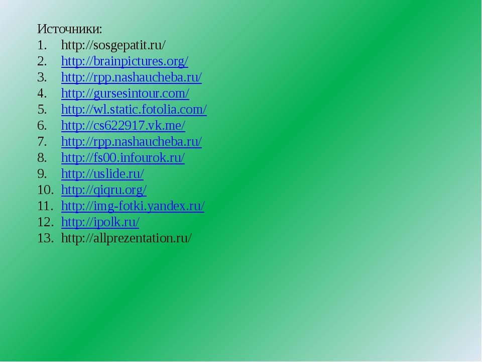 Источники: http://sosgepatit.ru/ http://brainpictures.org/ http://rpp.nashauc...