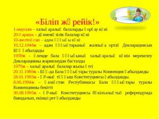 «Біліп жүрейік!» 1-маусым – халықаралық балаларды қорғау күні 20-қараша – дү