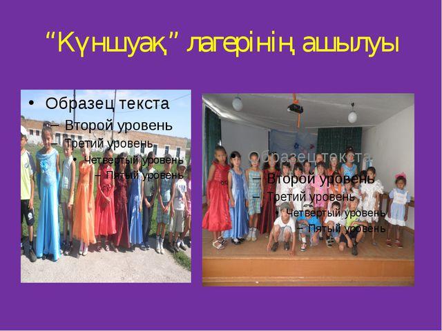 """""""Күншуақ"""" лагерінің ашылуы"""