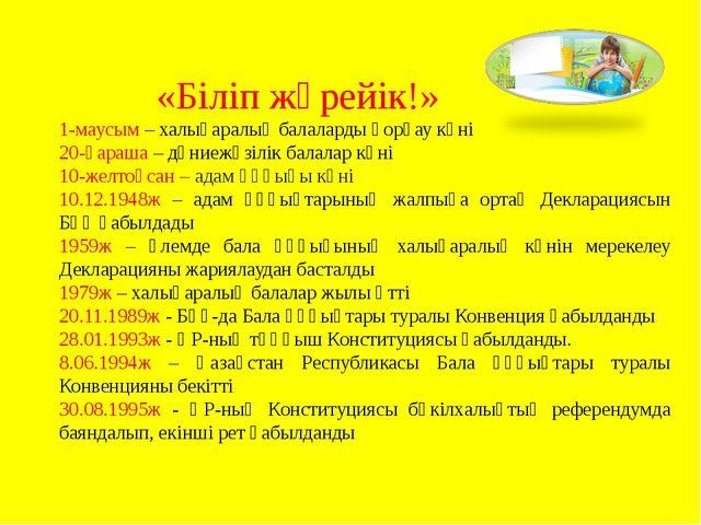 «Біліп жүрейік!» 1-маусым – халықаралық балаларды қорғау күні 20-қараша – дү...