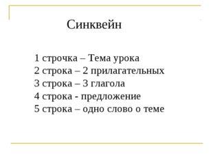 1 строчка – Тема урока 2 строка – 2 прилагательных 3 строка – 3 глагола 4 стр