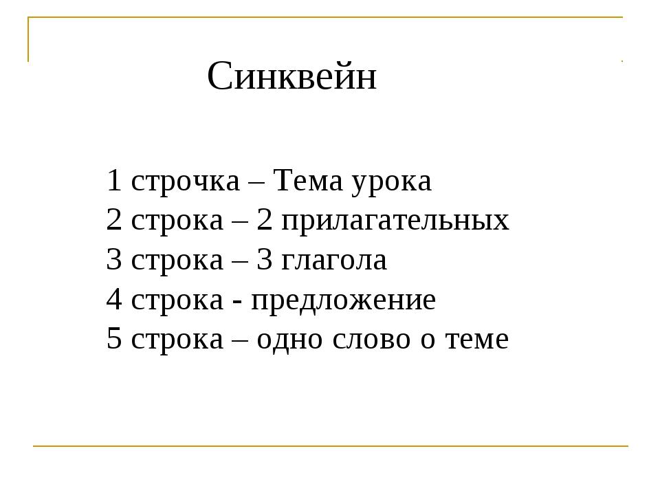 1 строчка – Тема урока 2 строка – 2 прилагательных 3 строка – 3 глагола 4 стр...