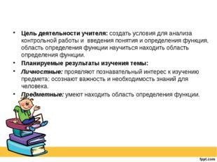 Цель деятельности учителя: создать условия для анализа контрольной работы и