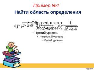 Пример №1. Найти область определения