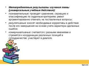 Метапредметные результаты изучения темы (универсальные учебные действия): по