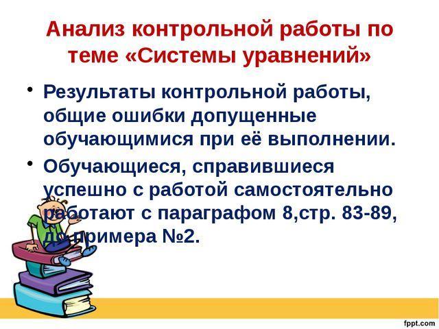 Анализ контрольной работы по теме «Системы уравнений» Результаты контрольной...