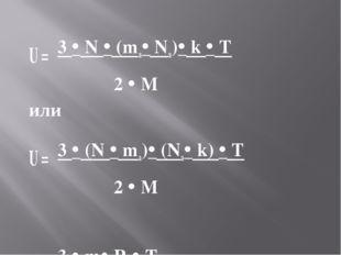 U = 3  N  (ma Na) k  T 2  M или U = 3  (N  ma) (Na k)  T 2  M U =