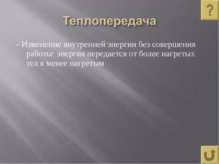 - Изменение внутренней энергии без совершения работы: энергия передается от б