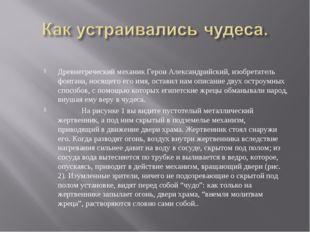 Древнегреческий механик Герон Александрийский, изобретатель фонтана, носящего