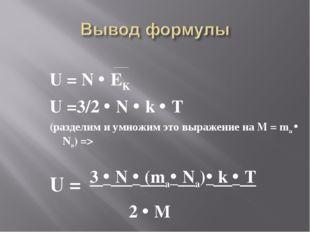 U = N  EK U =3/2  N  k  T (разделим и умножим это выражение на M = ma  N