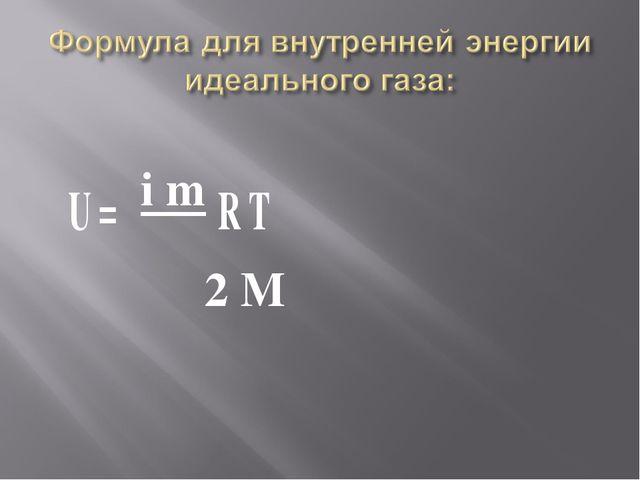 U = i m R T 2 M